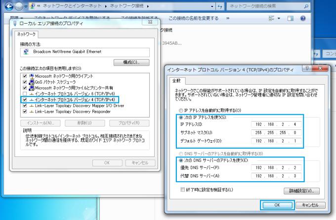 Active Directory IPアドレス設定 1 クライアントPC