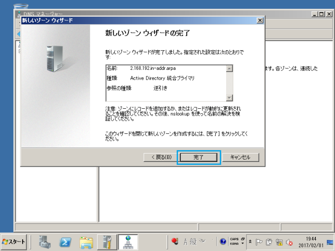 Active Directory_DNS逆引き_9