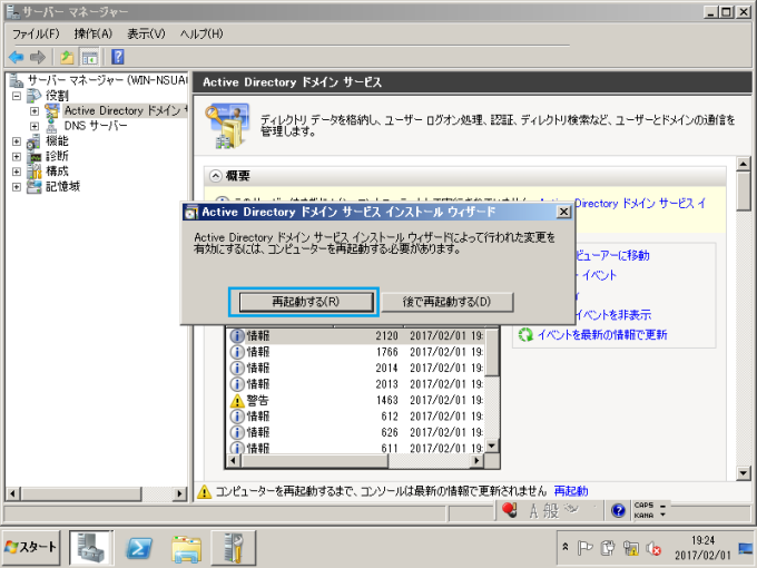 Active Directory_構築_27