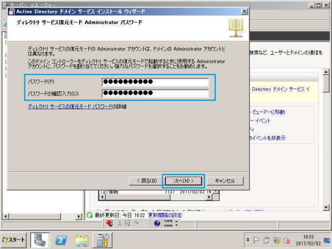 Active Directory セカンダリ 構築 26