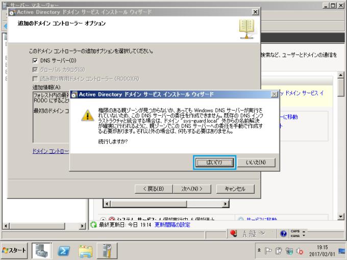 Active Directory_構築_21