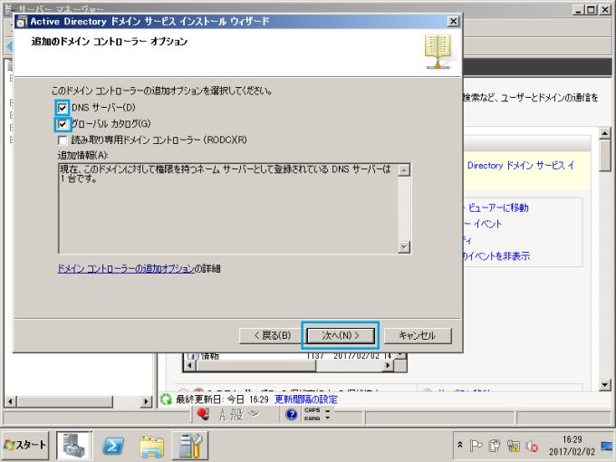 Active Directory セカンダリ 構築 20