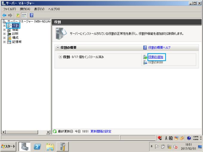 Active Directory_構築_2