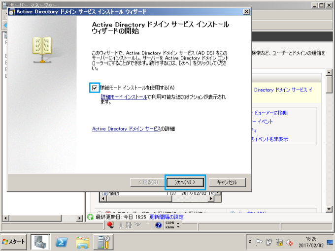 Active Directory セカンダリ 構築 11