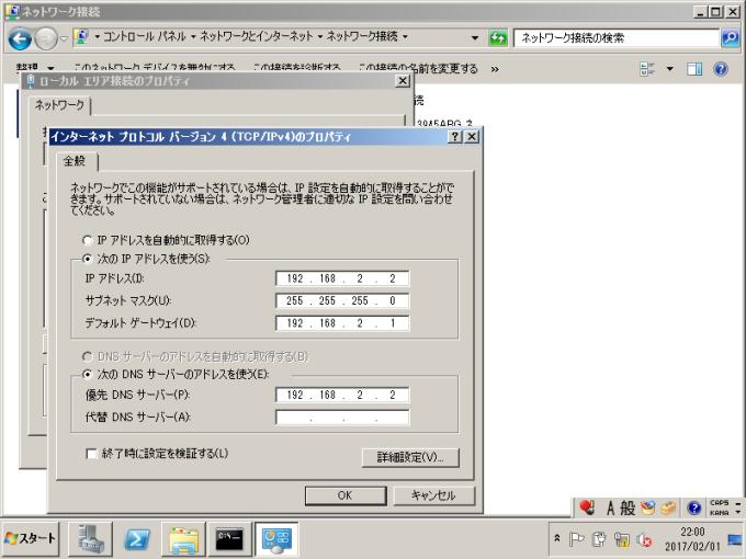 Active Directory_IPアドレス設定_2