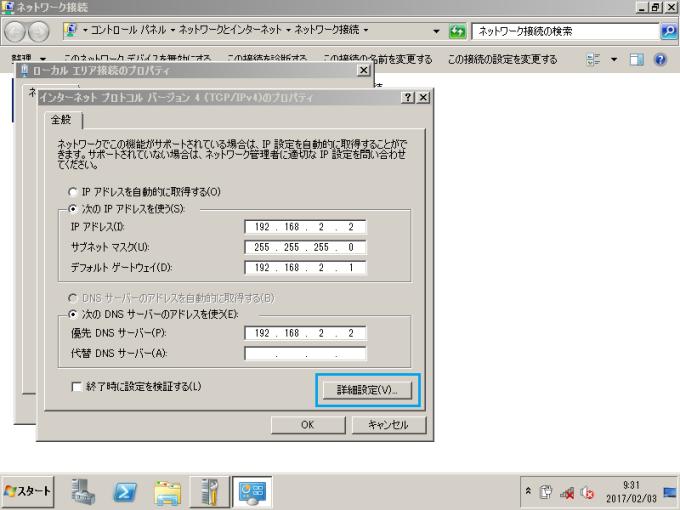 Active Directory パブリックDNS追加 プライマリ 1
