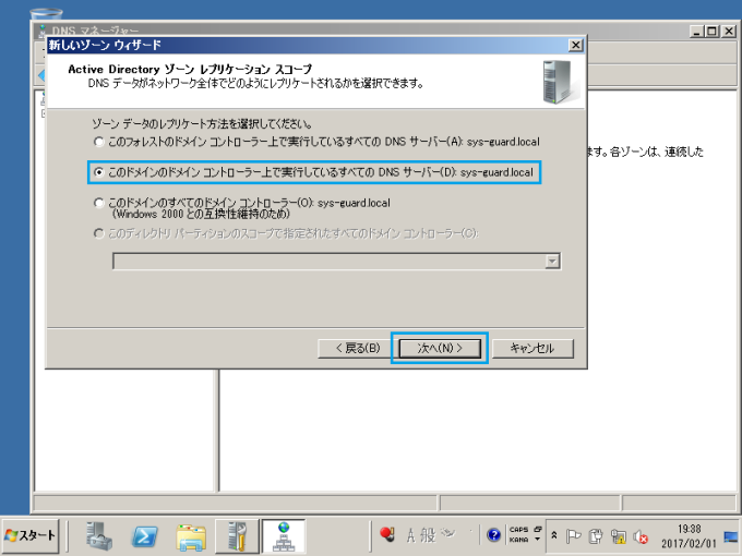 Active Directory_DNS逆引き_5