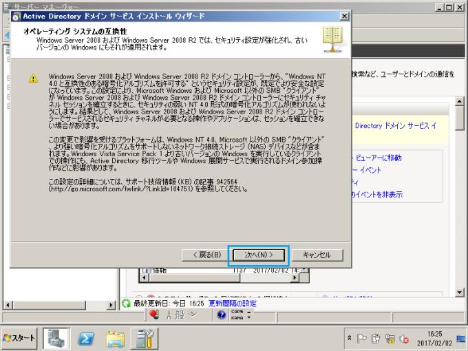 Active Directory セカンダリ 構築 12