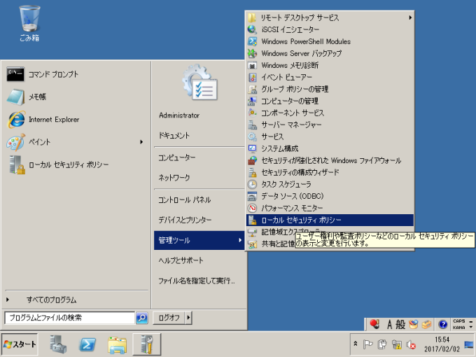 Active Directory セカンダリ AdministratorPW無制限設定 1