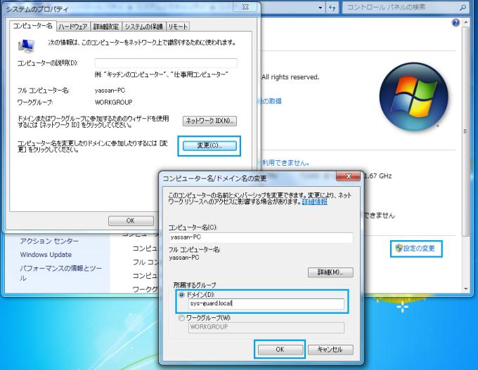Active Directory ドメイン参加 1 クライアントPC