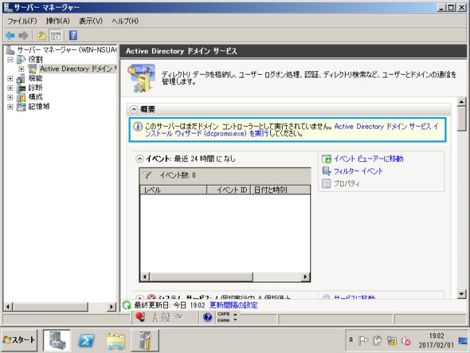 Active Directory_構築_11
