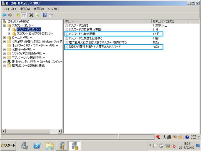 Active Directory セカンダリ AdministratorPW無制限設定 2