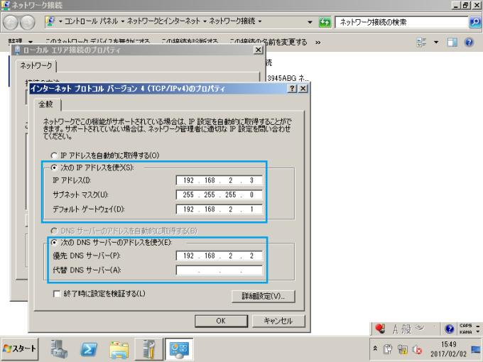 Active Directory セカンダリ IPアドレス設定 1