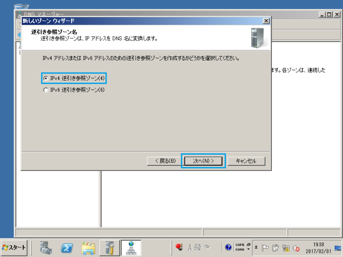Active Directory_DNS逆引き_6