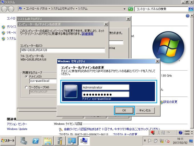 Active Directory セカンダリ ドメイン参加 2