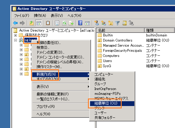 Active Directory ごみ箱