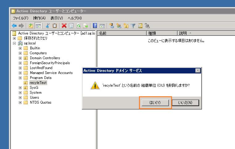 Active Directory ごみ箱 windows Server 2008R2