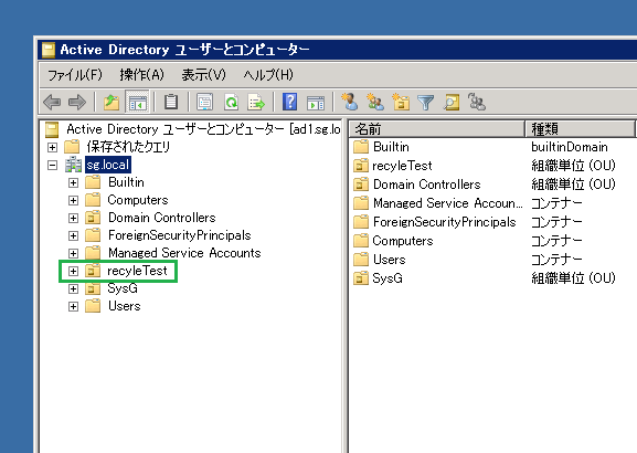 Active Directory ごみ箱 windows Server 2008R2 OU復元