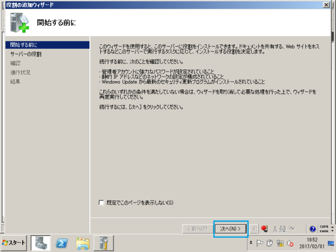 Active Directory_構築_3