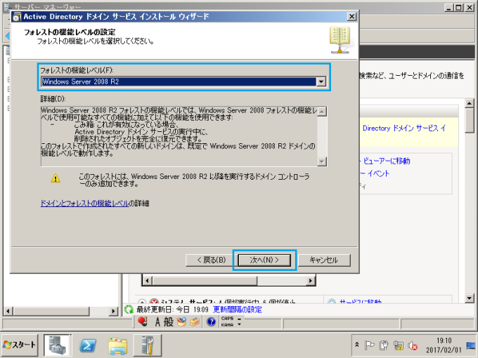 Active Directory_構築_18