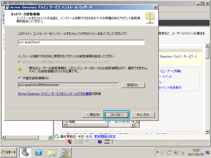 Active Directory セカンダリ 構築 16