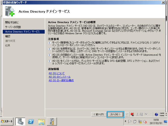 Active Directory_構築_6