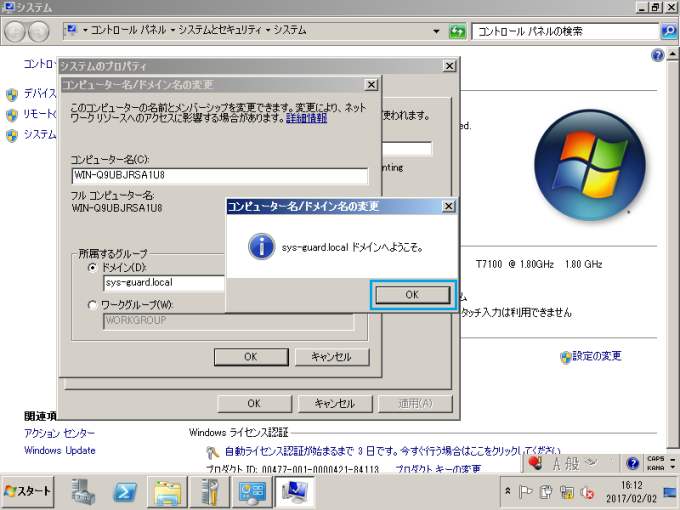 Active Directory セカンダリ ドメイン参加 3