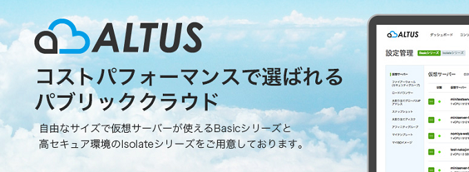 GMO Altus ディスクの拡張