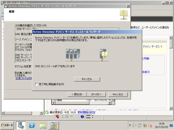 Active Directory セカンダリ 構築 29