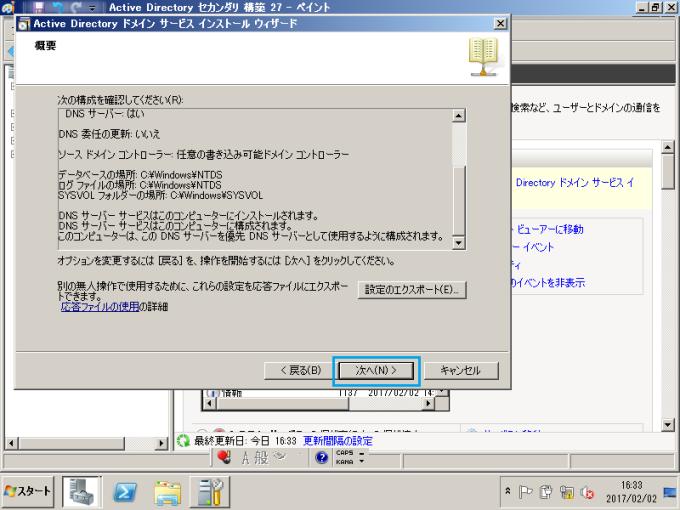 Active Directory セカンダリ 構築 28