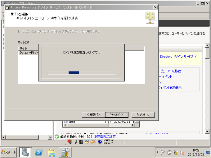 Active Directory セカンダリ 構築 19