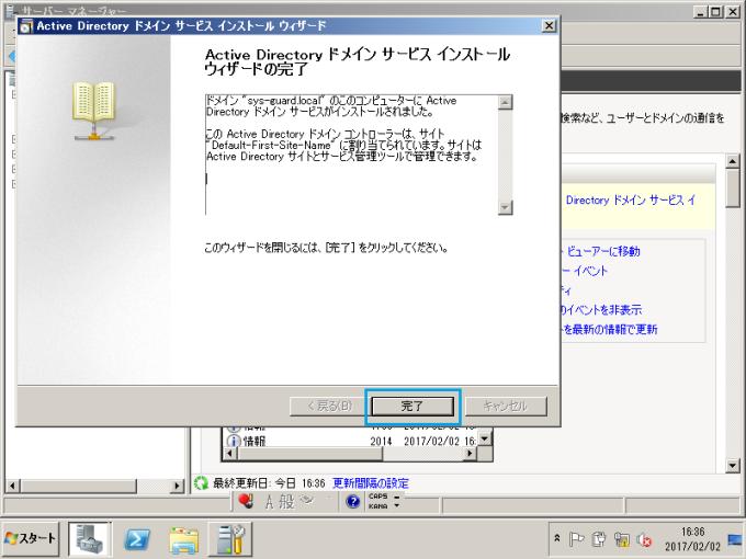 Active Directory セカンダリ 構築 30