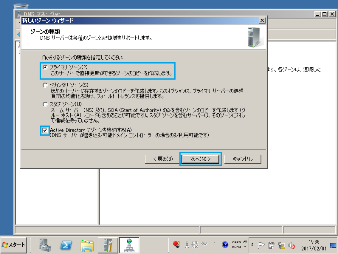 Active Directory_DNS逆引き_4
