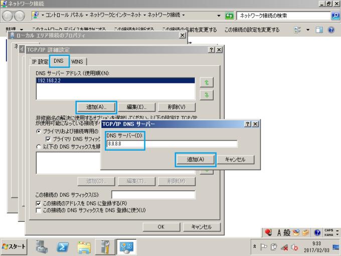 Active Directory パブリックDNS追加 プライマリ 2