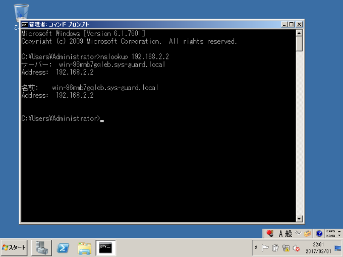 Active Directory_IPアドレス設定_3
