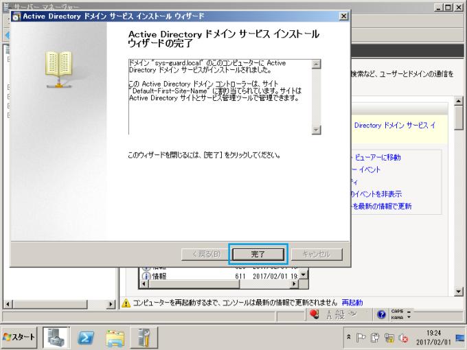 Active Directory_構築_26