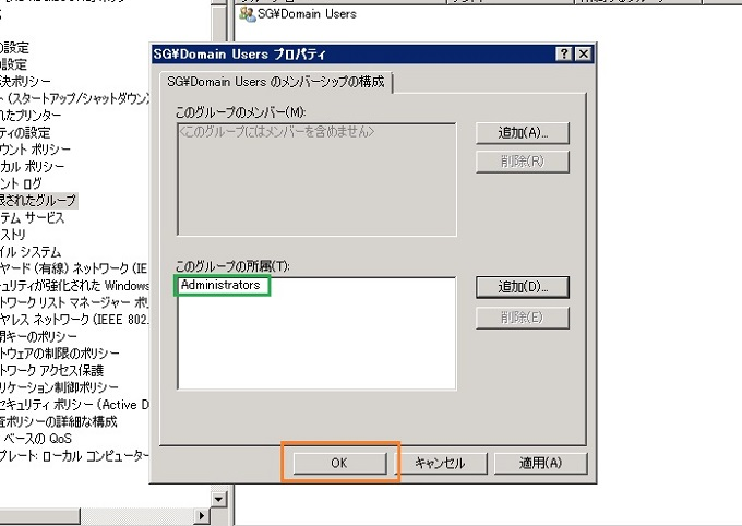 グループポリシー管理エディター Domain Users ローカル管理権限付与