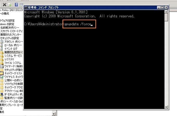 グループポリシー管理エディター Domain Users ローカル管理権限付与 gpupdate /force