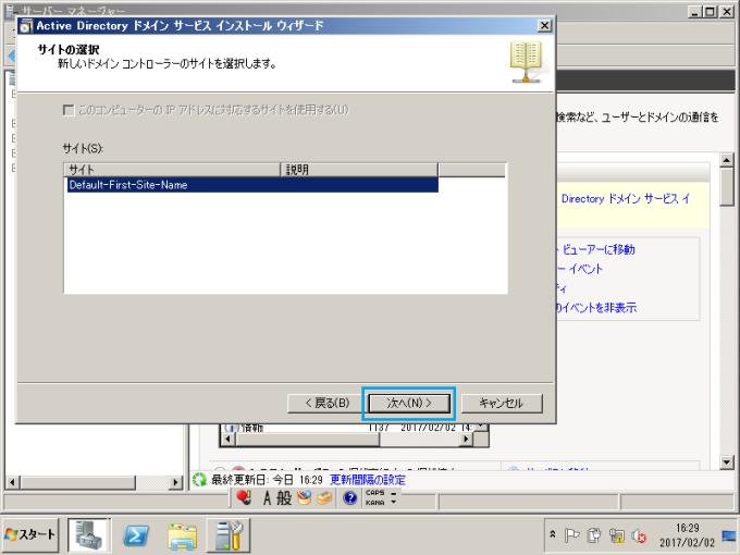 Active Directory セカンダリ 構築 18