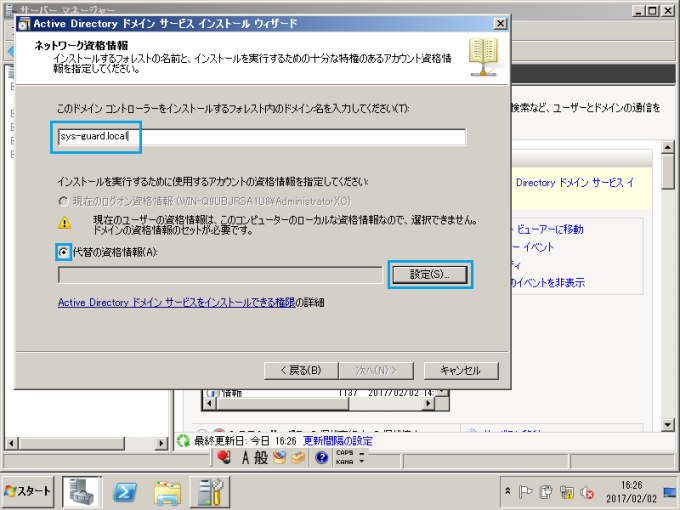 Active Directory セカンダリ 構築 14