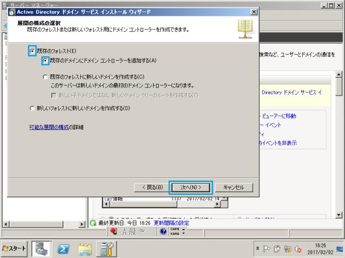 Active Directory セカンダリ 構築 13