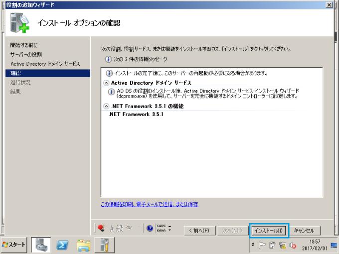 Active Directory_構築_7
