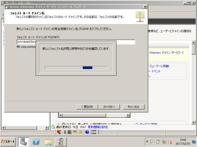 Active Directory_構築_16