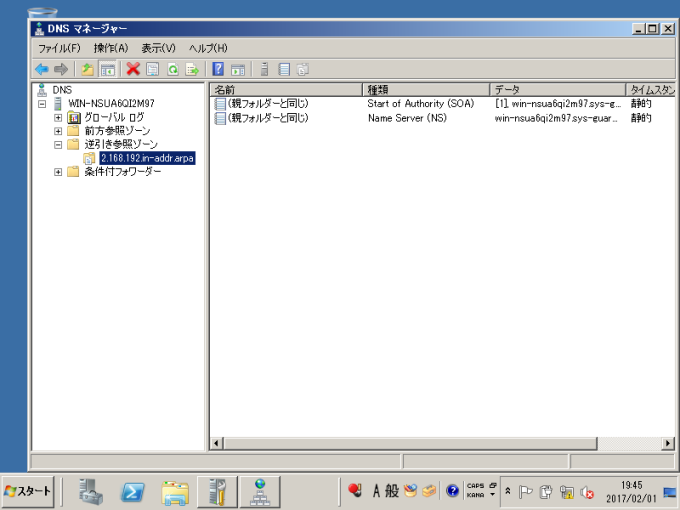 Active Directory_DNS逆引き_10