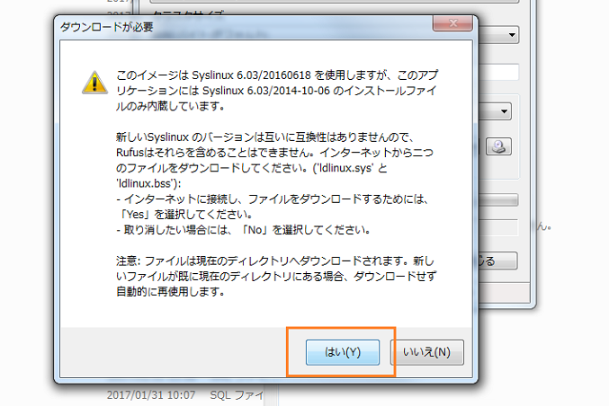 Kali Linux起動用 USB作成 | システムガーディアン株式会社