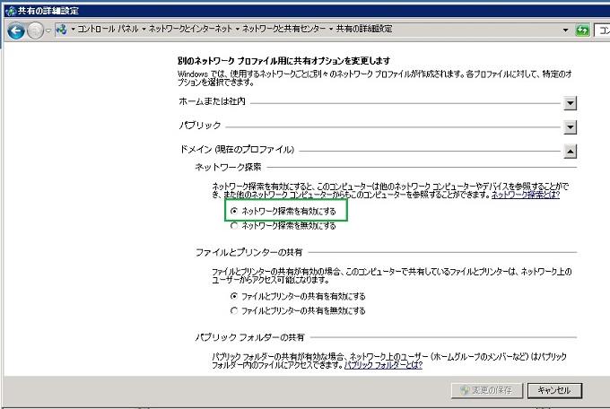 Windows ネットワーク探索 見つからない