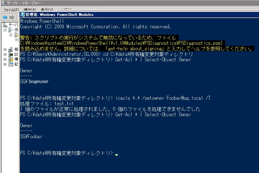 icals Powershell