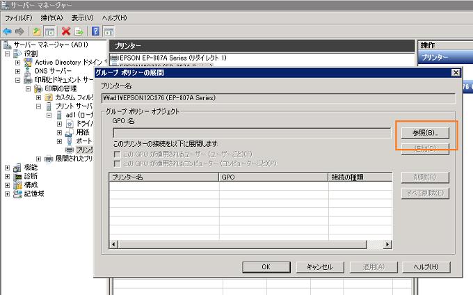 ActiveDirectory プリントサーバ