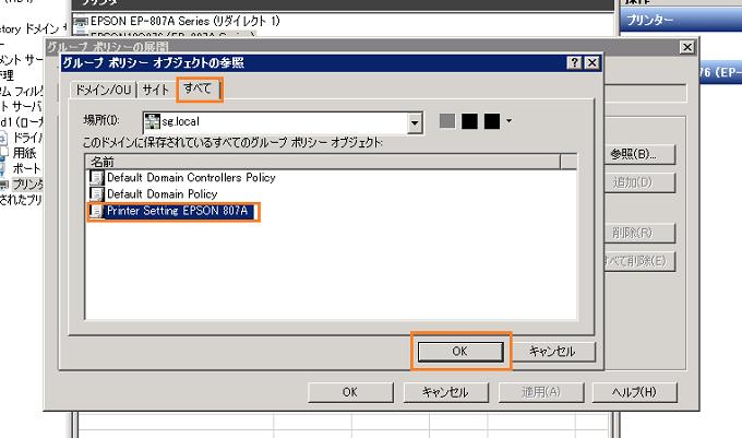 ActiveDirectory プリントサーバ GPO グループポリシー