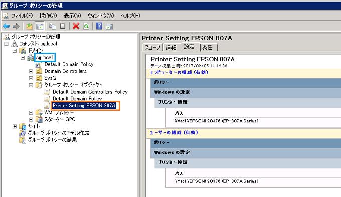 ActiveDirectory プリントサーバ グループポリシーの管理